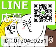 LINEのID
