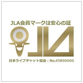 日本ライブチャット協会公認